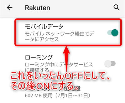 Androidの設定「モバイルデータ」のON・OFFボタン