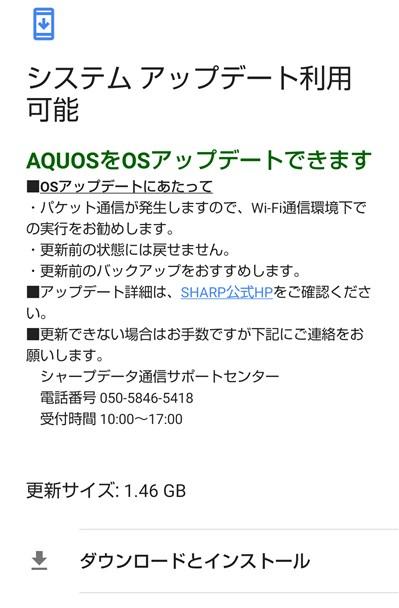 AQUOS sense3 lite システムアップデート