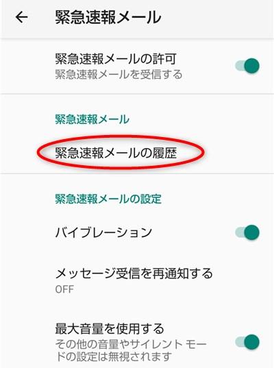 楽天モバイル エリアメール(緊急速報メール)の履歴を確認