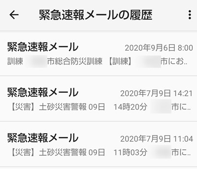 楽天モバイル エリアメール(緊急速報メール)の履歴確認