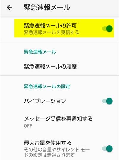 AQUOS sense3 lite エリアメールの配信設定画面
