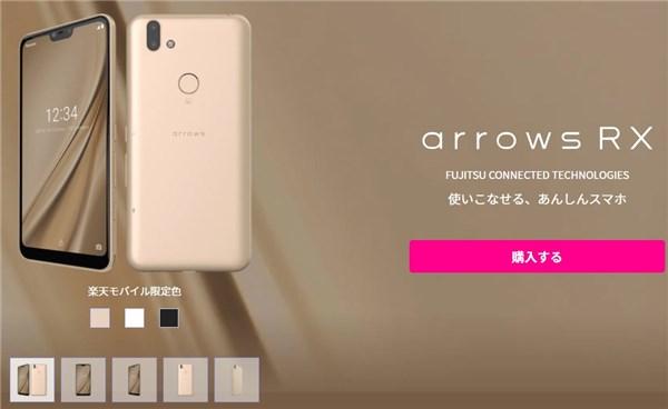 楽天モバイル arrows RX