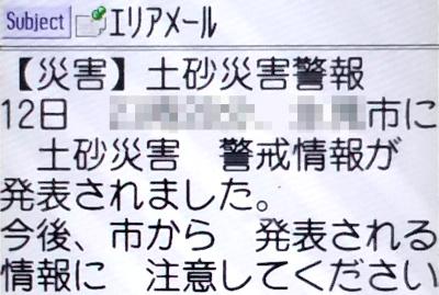 NTTドコモ エリアメール