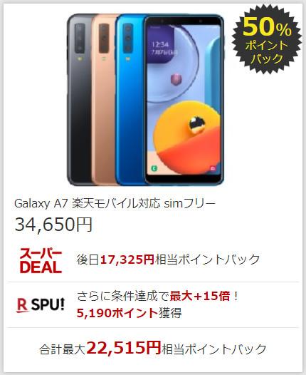 Galaxy A7 17,325円相当(半額分)のポイントバック