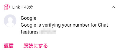 Google is verifying your number for Chat feature