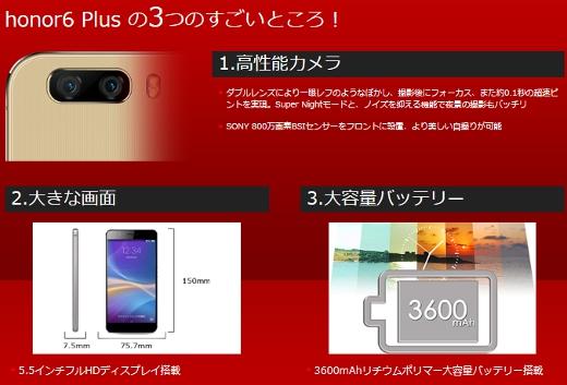 Huawei honor6 Plusの特徴