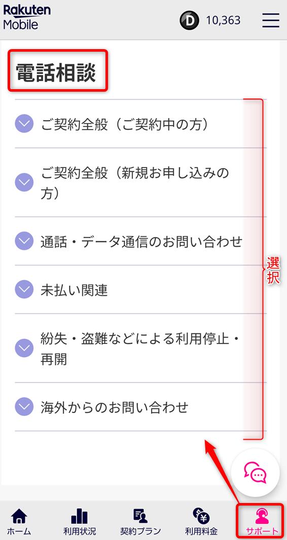 楽天モバイル(MNO)サポート電話番号