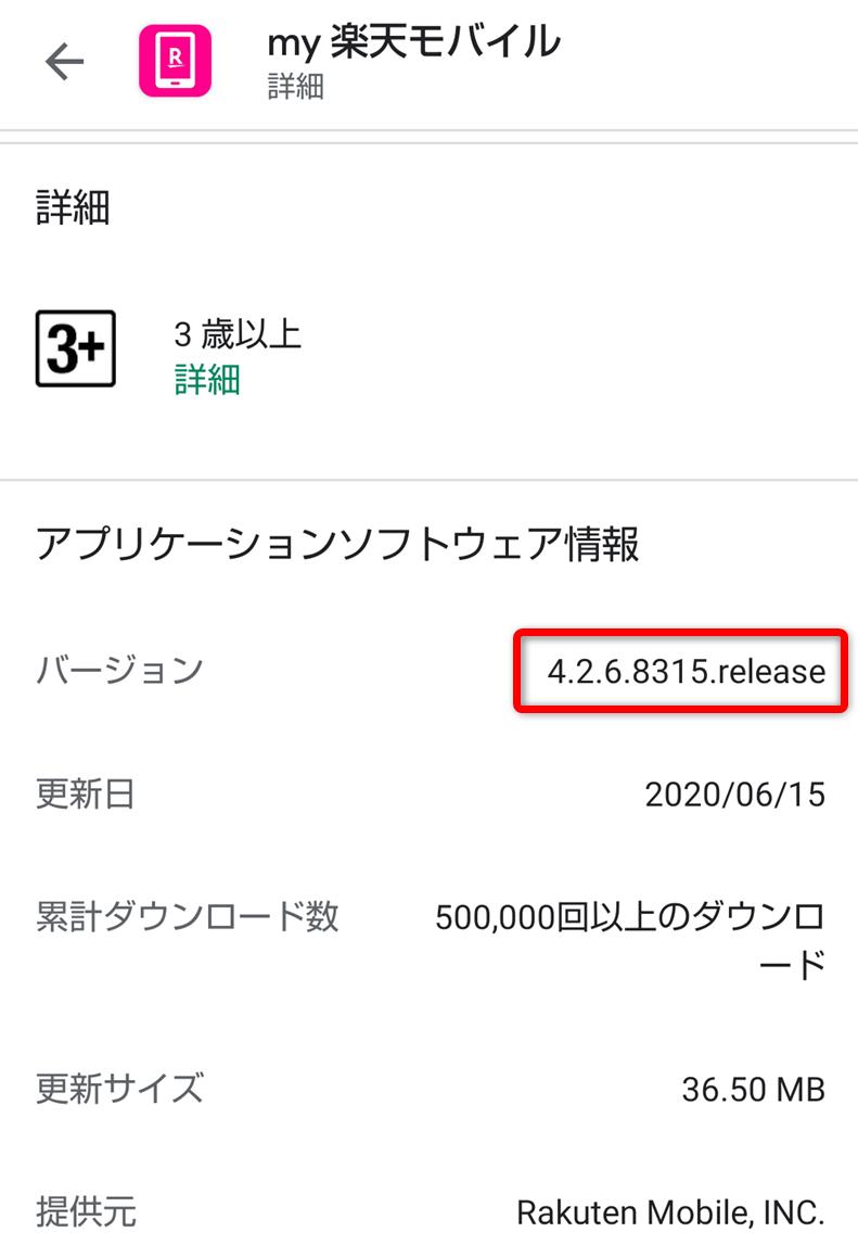 my楽天モバイルアプリ バージョン4.2.6.8315