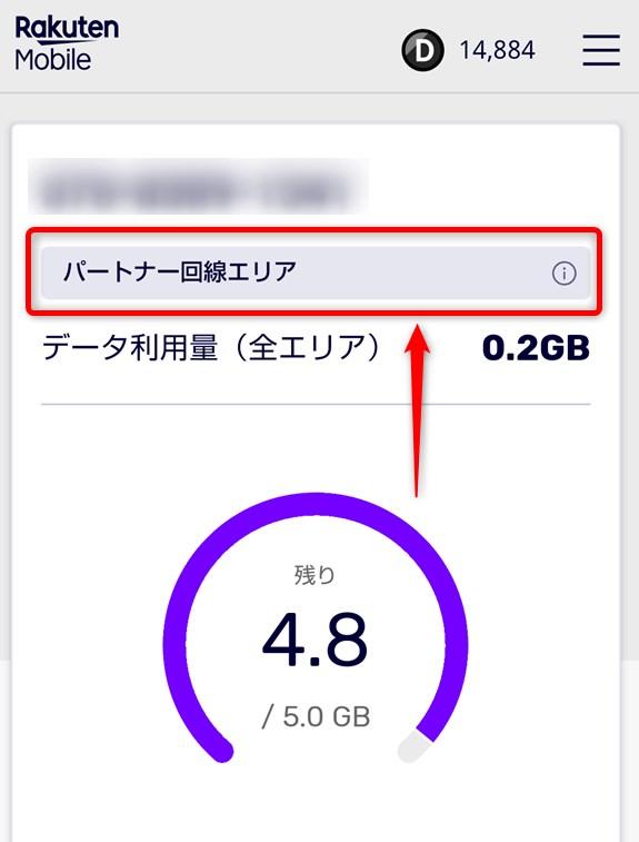 楽天モバイル(MNO)回線の確認方法