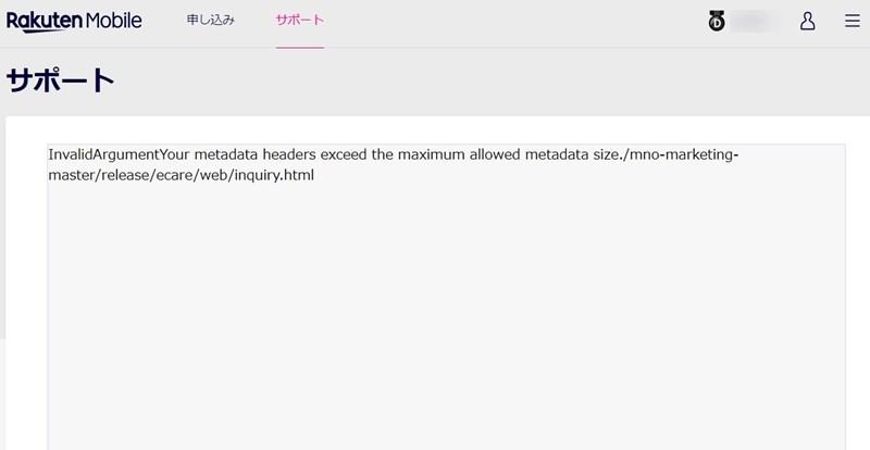 my楽天モバイルのサポートページにアクセスしたら「InvalidArgumentYour metadata headers exceed the maximum allowed metadata size」のエラー