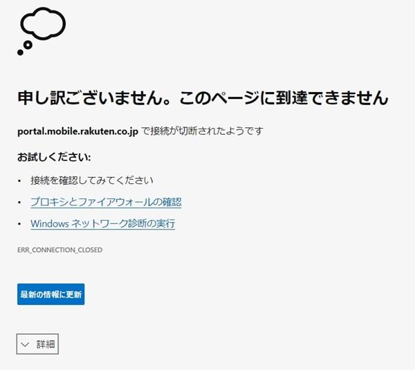 Microsoft Edge「申し訳ございません。このページに到達できません」のエラー