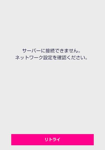 my楽天モバイル「サーバーに接続できません。ネットワーク設定を確認ください。」