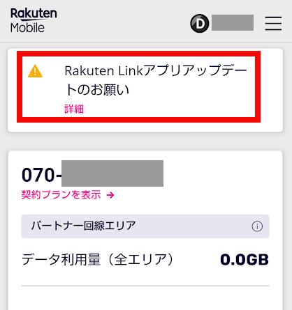 Rakuten Linkアプリアップデートのお願い