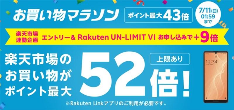 お買い物マラソン連動企画 Rakuten UN-LIMIT VIのお申し込みでお買い物マラソン期間中のポイント最大52倍キャンペーン