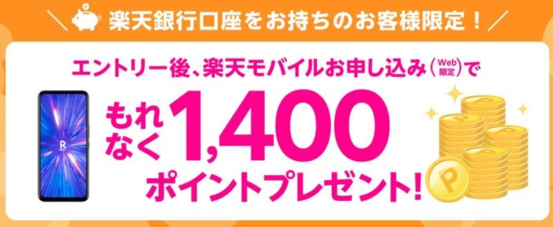 【楽天銀行会員】楽天モバイル申し込みで1,400ポイントプレゼント
