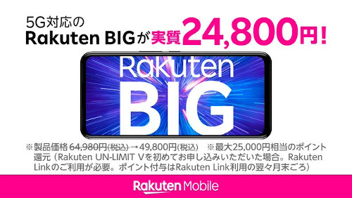 Rakuten BIGが値下げ