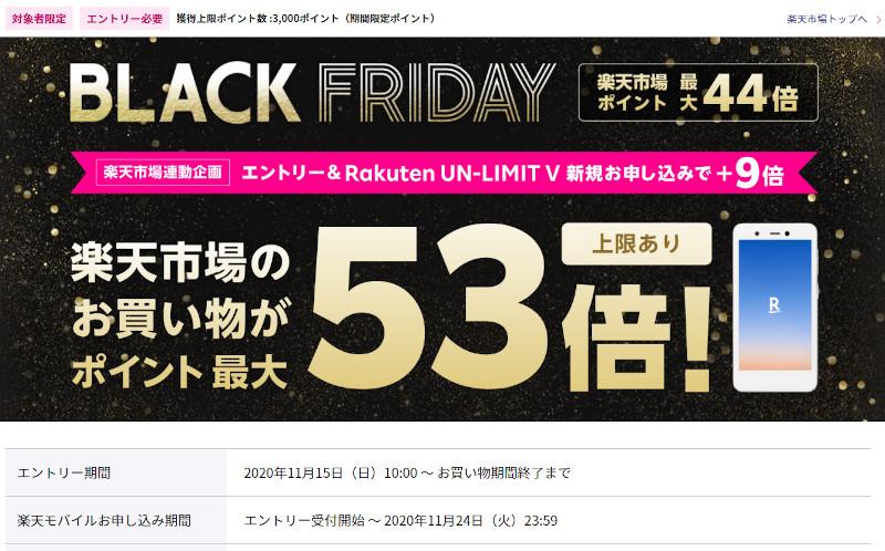 楽天ブラックフライデー  Rakuten UN-LIMIT Vの申し込みで期間中のポイント最大53倍キャンペーン