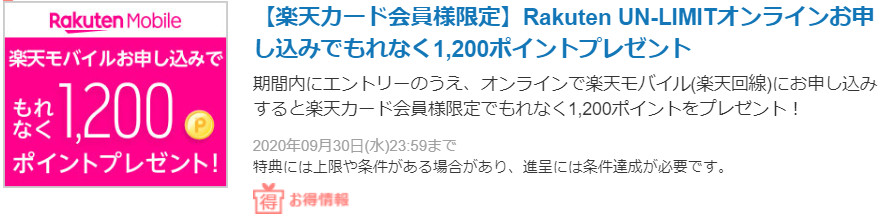 【楽天カード会員限定】Rakuten UN-LIMITオンライン申し込みでもれなく1,200ポイントプレゼント