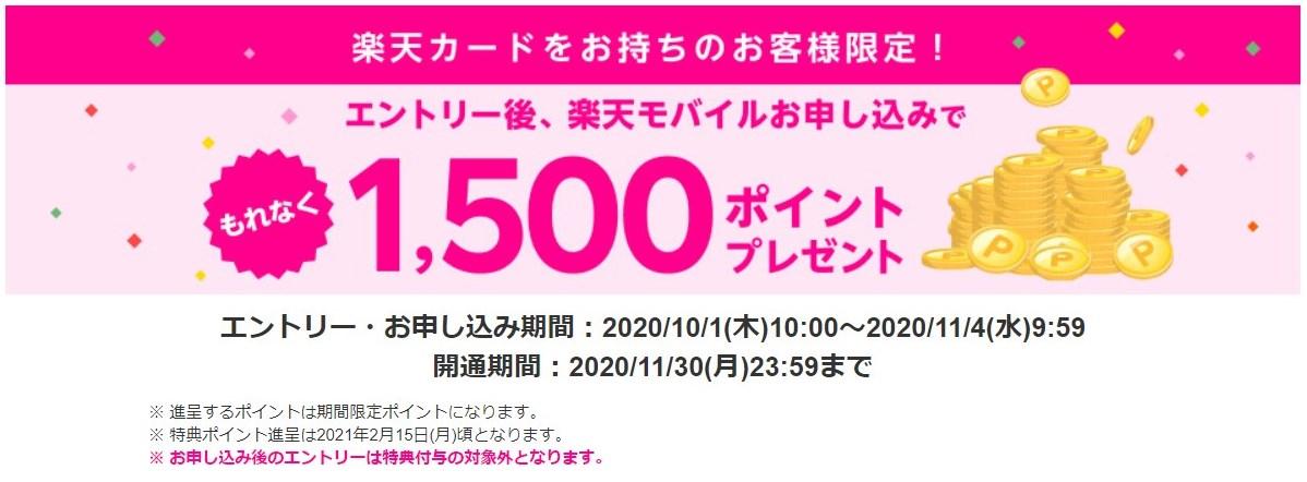 【楽天カード会員限定】Rakuten UN-LIMIT Vオンライン申し込みで1,500ポイントプレゼント