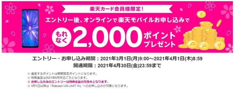 【楽天カード会員限定】楽天モバイル申し込みで2,000ポイントプレゼント