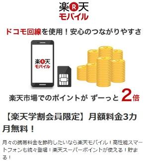楽天学割 楽天モバイルの月額料金が3ヶ月無料