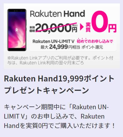 Rakuten Hand 実質0円キャンペーン