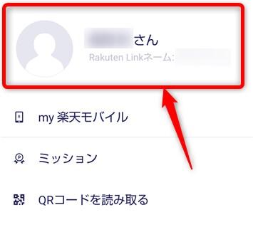 Rakuten Link アカウント設定画面へ
