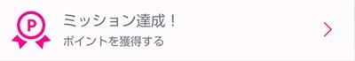 Rakuten Linkアプリ ミッション達成