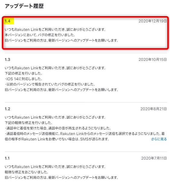 Rakuten Linkアプリのバージョン(iOS)