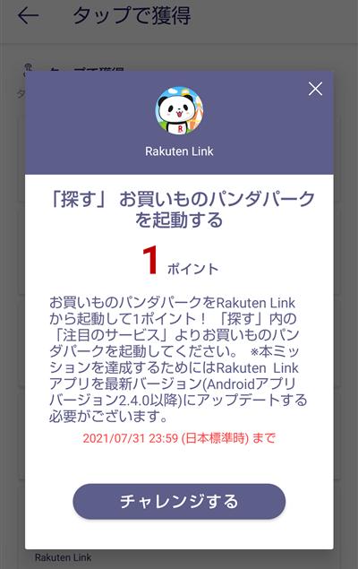 Rakuten Linkアプリのミッション「お買い物パンダパークを起動する」
