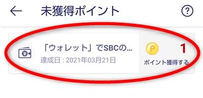 Rakuten Linkアプリ ミッション ウォレットで「SBC」の未達成サービスをタップする