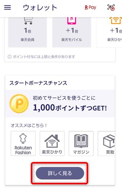 Rakuten Linkアプリのウォレット SBC(スタートボーナスチャンス)の案内
