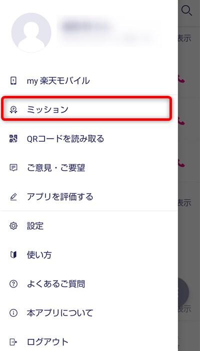 Rakuten Linkアプリ ミッション
