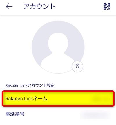 Rakuten Linkネームの変更