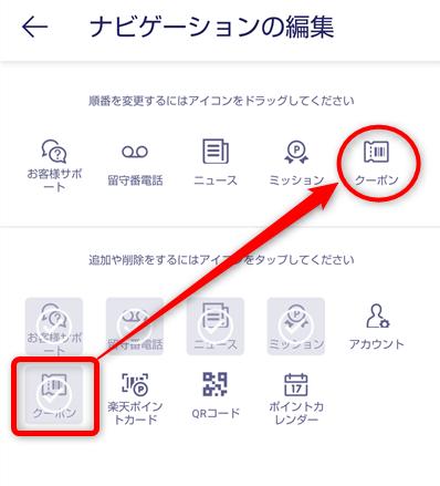 Rakuten Linkアプリのナビゲーションメニューを編集