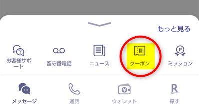 Rakuten Linkアプリのナビゲーションメニュー