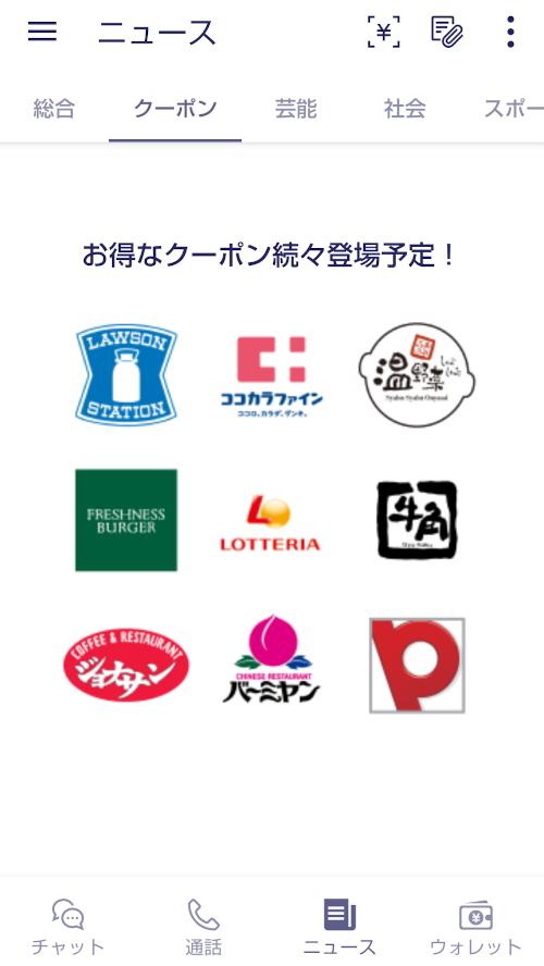 Rakuten Linkアプリ クーポンページ