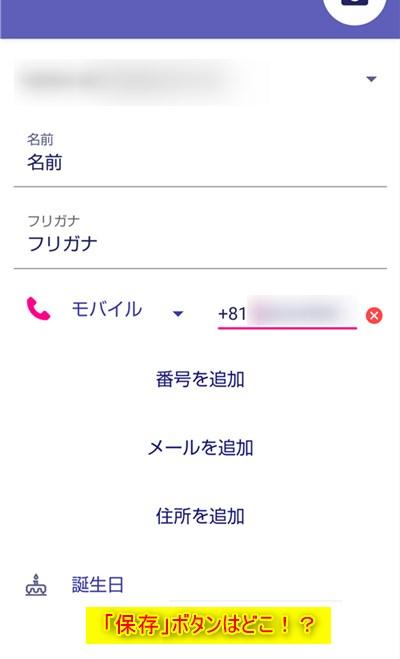 Rakuten Link 連絡先登録画面