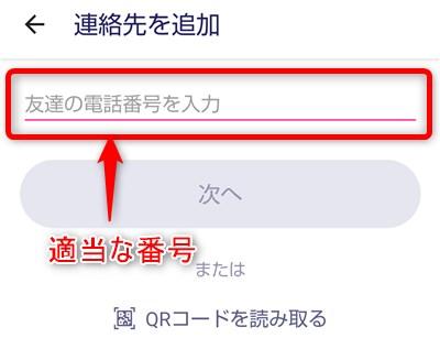 Rakuten Link「連絡先を追加」画面