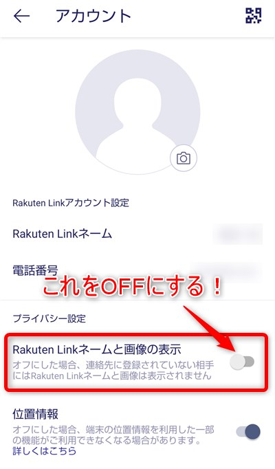 「Rakuten Linkネームと画像の表示」の設定を変更