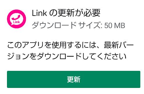 Rakuten Linkアプリ 更新が必要