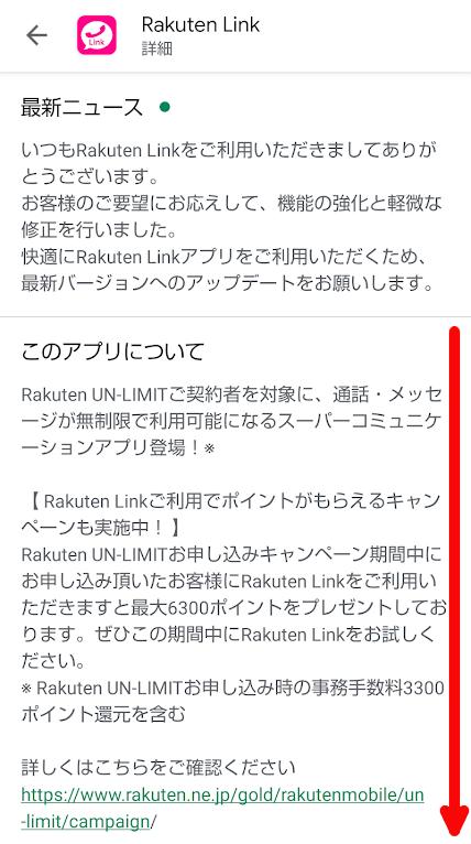 Rakuten Linkアプリのバージョン確認方法