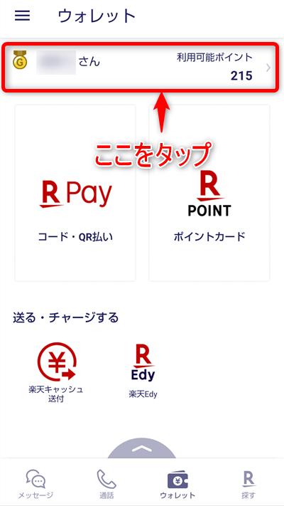 Rakuten Link ウォレットの画面