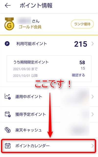 Rakuten Link ウォレット「ポイントカレンダー」への行き方