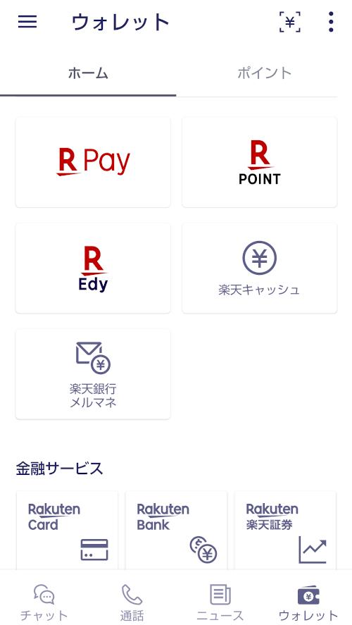 Rakuten Linkアプリ ウォレット
