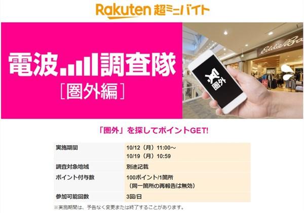 Rakuten超ミニバイト 楽天モバイルの「圏外」を探す仕事