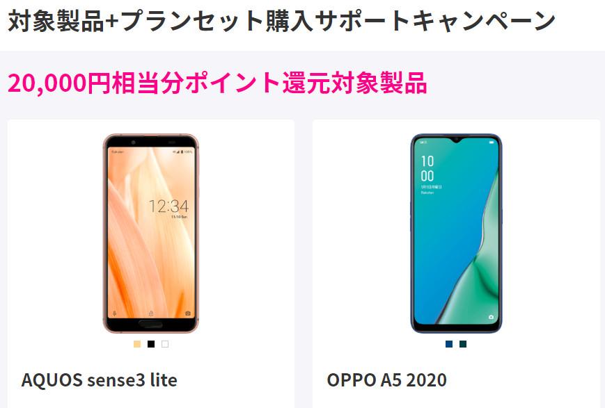 楽天モバイル(MNO)対象製品+プランセット購入で20,000円相当分ポイント還元