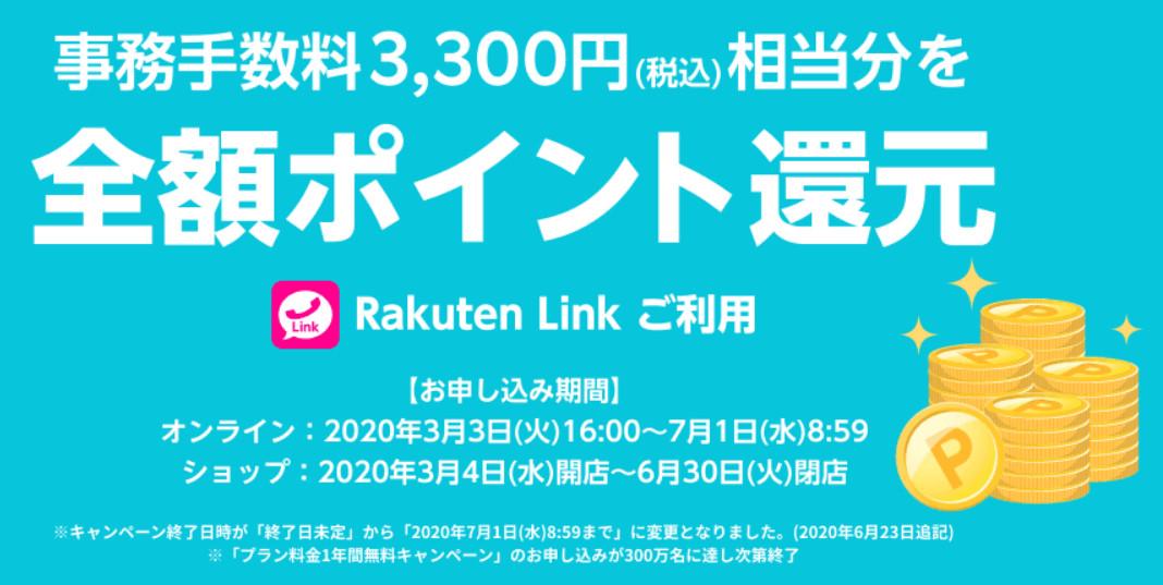 【Rakuten UN-LIMITお申し込みキャンペーン】事務手数料3,300円分ポイントプレゼント