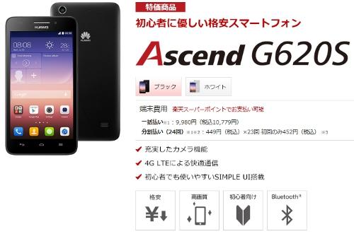 楽天モバイル スマホ端末 Ascend G620S