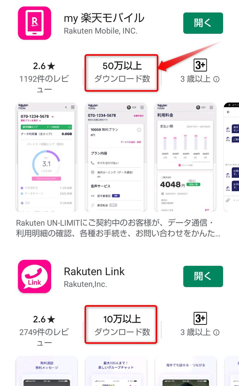 my楽天モバイルアプリのダウンロード数が50万を突破